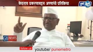 Anna Hazare criticized the politics of politics अण्णा हजारे यांनी केली राजकारण्यांवर टीका