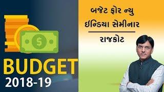 Budget for New India, Rajkot