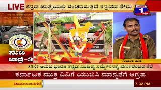 Nudi Jathre-3(ನುಡಿ ಜಾತ್ರೆ-3) NEWS 1 SPECIAL DISCUSSION PART 02