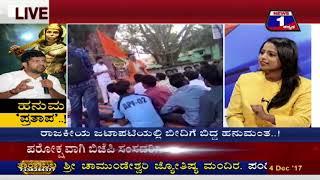 Hanuma 'Prathaapa'(ಹನುಮ 'ಪ್ರತಾಪ') NEWS 1 SPECIAL DISCUSSION PART 01