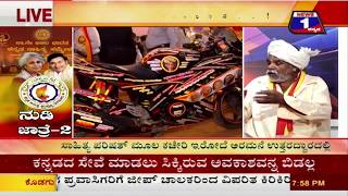 Nudi Jathre-2(ನುಡಿ ಜಾತ್ರೆ-2) NEWS 1 SPECIAL DISCUSSION PART 03