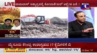 'Kasa' Ramayana('ಕಸ' ರಾಮಾಯಣ) NEWS 1 SPECIAL DISCUSSION PART 02