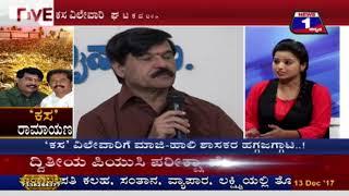 'Kasa' Ramayana('ಕಸ' ರಾಮಾಯಣ) NEWS 1 SPECIAL DISCUSSION PART 03