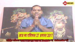 Aaj ka Rashifal 27 Aug 2017, Daily rashifal, Danik rashifal, आज का राशिफल ,दैनिक राशिफल