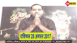 Aaj ka Rashifal 28 Aug 2017, Daily rashifal, Danik rashifal, आज का राशिफल ,दैनिक राशिफल