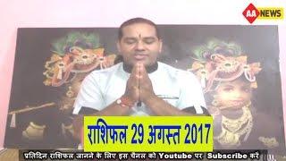 Aaj ka Rashifal 29 Aug 2017, Daily rashifal, Danik rashifal, आज का राशिफल ,दैनिक राशिफल