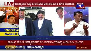 News 1 Kannada Discussion | Ananthana Avathara('ಅನಂತ'ನ ಅವಾಂತರ)  Part 03