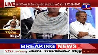 News 1 Kannada Discussion | Akkareya Anna(ಅಕ್ಕರೆಯ ಅಣ್ಣ..!)  Part 02