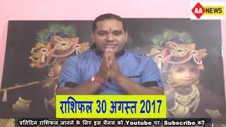 Aaj ka Rashifal 30 Aug 2017, Daily rashifal, Danik rashifal, आज का राशिफल ,दैनिक राशिफल