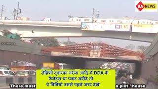 Property News Delhi Dwarka, Rohini Narela etc. Most Safe By DDA In Delhi :