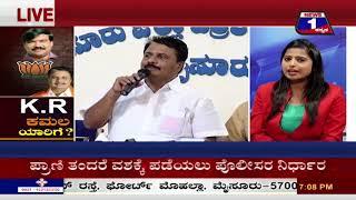 News 1 Kannada Discussion | KR Kamala Yaarige(KR ಕಮಲ ಯಾರಿಗೆ..?)  Part 01
