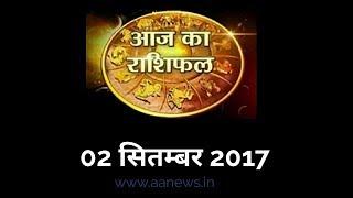 Aaj ka Rashifal 2 Sep 2017, Daily rashifal, Danik rashifal, आज का राशिफल ,दैनिक राशिफल