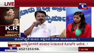 News 1 Kannada Discussion | KR Kamala Yaarige(KR ಕಮಲ ಯಾರಿಗೆ..?)  Part 03