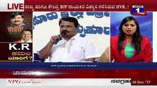 News 1 Kannada Discussion | KR Kamala Yaarige(KR ಕಮಲ ಯಾರಿಗೆ..?)  Part 02
