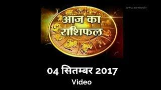 Today's Horoscope , Aaj ka Rashifal 4 Sep 2017, Daily rashifal, आज का राशिफल ,दैनिक राशिफल