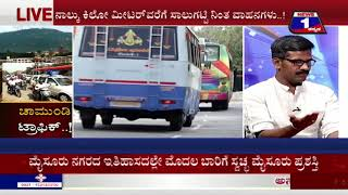 News 1 Kannada Discussion | Chamundi Trafic..! (ಚಾಮುಂಡಿ ಟ್ರಾಫಿಕ್..!)  Part 03