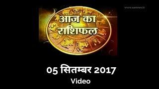Today's Horoscope , Aaj ka Rashifal 5 Sep 2017, Daily rashifal, आज का राशिफल ,दैनिक राशिफल