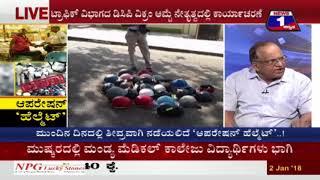 News 1 Kannada Discussion | Operation Helmet(ಆಪರೇಷನ್ 'ಹೆಲ್ಮೆಟ್')  Part 01
