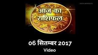 Today's Horoscope , Aaj ka Rashifal 6 Sep 2017, Daily rashifal, आज का राशिफल ,दैनिक राशिफल