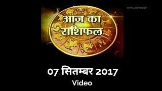 Today's Horoscope , Aaj ka Rashifal 7 Sep 2017, Daily rashifal, आज का राशिफल ,दैनिक राशिफल