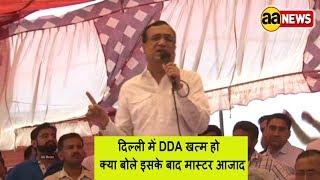 दिल्ली में DDA खत्म हो और क्या बोले इसके बाद मास्टर आजाद