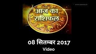 Today's Horoscope , Aaj ka Rashifal 8 Sep 2017, Daily rashifal, आज का राशिफल ,दैनिक राशिफल