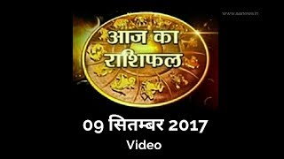 Saturday's  Horoscope , Aaj ka Rashifal 9 Sep 2017, Daily rashifal, आज का राशिफल ,दैनिक राशिफल