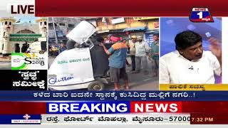 News 1 Kannada Discussion | 'Swaccha' Sameekshe..!('ಸ್ವಚ್ಛ' ಸಮೀಕ್ಷೆ..!)  Part 02