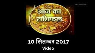 10 Sep Horoscope , Aaj ka Rashifal 10 Sep 2017, Daily rashifal, आज का राशिफल ,दैनिक राशिफल