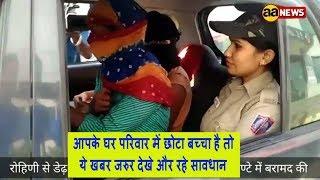 रोहिणी से डेढ़ साल का अगवा बच्ची पुलिस ने मात्र 30 घण्टे में बरामद की