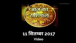 11 Sep Horoscope , Aaj ka Rashifal 11 Sep 2017, Daily rashifal, आज का राशिफल ,दैनिक राशिफल
