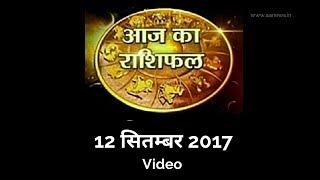 12 Sep Horoscope , Aaj ka Rashifal 12 Sep 2017, Daily rashifal, आज का राशिफल ,दैनिक राशिफल