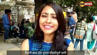 DUSU Elections : Delhi University Student's Union Polls