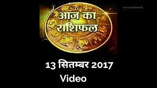 13 Sep Horoscope , Aaj ka Rashifal 13 Sep 2017, Daily rashifal, आज का राशिफल ,दैनिक राशिफल