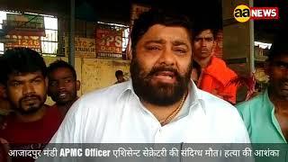 Delhi News : आजादपुर मंडी APMC Security Officer एशिसेन्ट सेक्रेटरी की मौत । हत्या की आशंका