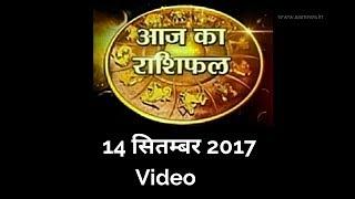 14 Sep Horoscope , Aaj ka Rashifal 14 Sep 2017, Daily rashifal, आज का राशिफल ,दैनिक राशिफल