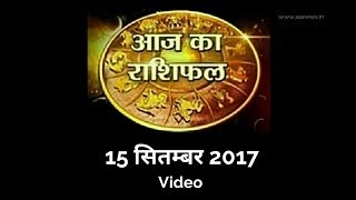 15 Sep Horoscope , Aaj ka Rashifal 15 Sep 2017, Daily rashifal, आज का राशिफल ,दैनिक राशिफल
