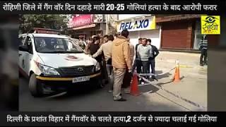 गैंग वॉर से दहली दिल्ली - Prashant vihar Firing