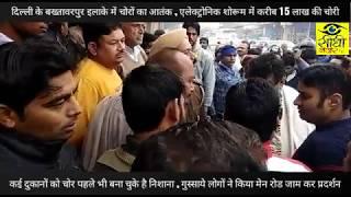 Theft In bakhtawarpur Delhi .. दिल्ली बख्तावरपुर में हुई लाखों की चोरी