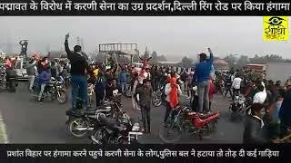 Karni Sena at PVR Prashant Vihar -देखिये मधुबन चौक के पास करणी सेना ने क्या किया