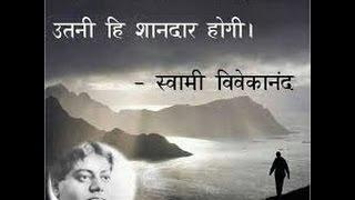 Swami vivekananda. Marathi quotes.