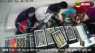 Mangolpuri CCTV | आप इन चोरो को पहचानते हैं तो थाना मंगोलपुरी की सूचित करें