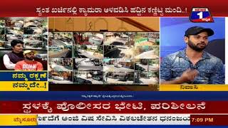 News 1 Kannada Discussion | Namma Rakshane Nammade(ನಮ್ಮ ರಕ್ಷಣೆ.. ನಮ್ಮದೇ) Part 01