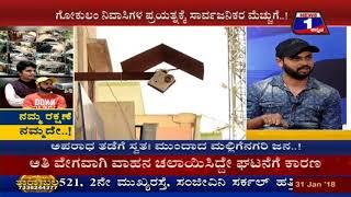 News 1 Kannada Discussion | Namma Rakshane Nammade(ನಮ್ಮ ರಕ್ಷಣೆ.. ನಮ್ಮದೇ) Part 02