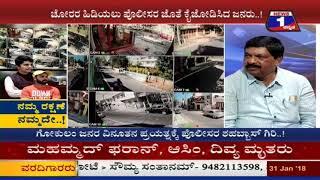 News 1 Kannada Discussion | Namma Rakshane Nammade(ನಮ್ಮ ರಕ್ಷಣೆ.. ನಮ್ಮದೇ) Part 03