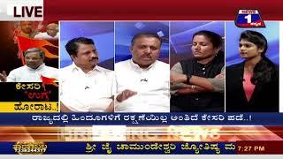 News 1 Kannada Special Discussion | Kesari 'Ugra' Horata (ಕೇಸರಿ 'ಉಗ್ರ'ಹೋರಾಟ..!) Part 02