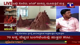 News 1 Kannada Special Discussion | Hutthada Mane..! (ಹುತ್ತದ ಮನೆ..! ) Part 01