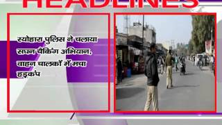 NEWS ABHI TAK HEADLINES 14.12.15
