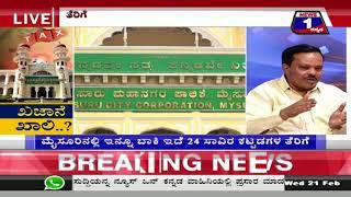 News 1 Kannada Special Discussion | Khajaane Khaali .. ?(ಖಜಾನೆ ಖಾಲಿ .. ?) Part 02