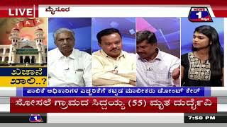 News 1 Kannada Special Discussion | Khajaane Khaali .. ?(ಖಜಾನೆ ಖಾಲಿ .. ?) Part 03